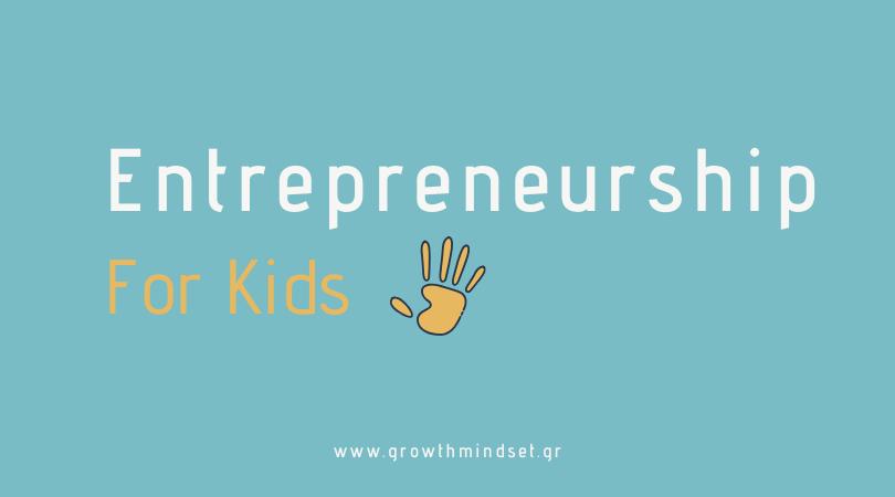 Επιχειρηματικότητα για παιδιά από την Growth Mindset